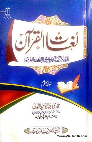 Lughat ul Quran Urdu, 3 Vols, لغات القرآن یعنی الافادات النعمانیہ فی حل اللغات القرآنیہ