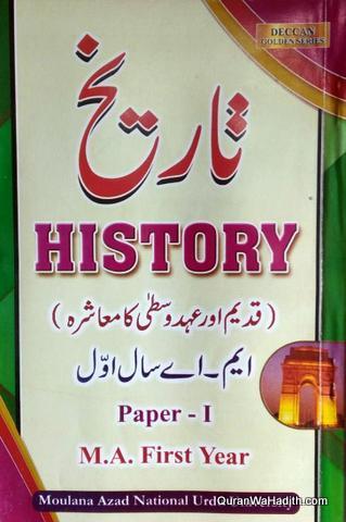 M.A History Urdu 1st Year MANUU 4 Guide Paper 1-4 Set, تاریخ قدیم اور عہد وسطیٰ کا معاشرہ