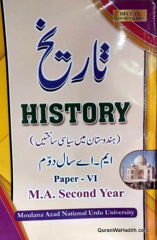 M.A History Urdu 2nd Year Papers MANUU 5-8 Set, تاریخ ہندوستان میں سیاسی ساختیں