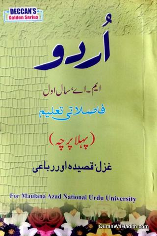 M.A Urdu 1st Year MANNU 1-4 Total 8 Guide Set, اردو غزل قصیدہ اور باعی