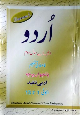 M.A Urdu 2nd Year MANNU 5-8 Set, اردو ادبی تنقید