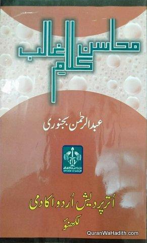 Mahasin e Kalam e Ghalib, محاسن کلام غالب