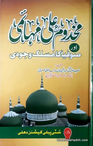 Makhdoom Ali Mahimi, مخدوم علی مہائمی اور صوفیا کا مسلک وجودی