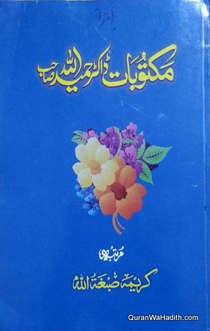 Maktoobat Dr Hameedullah, مکتوبات ڈاکٹر حمید الله