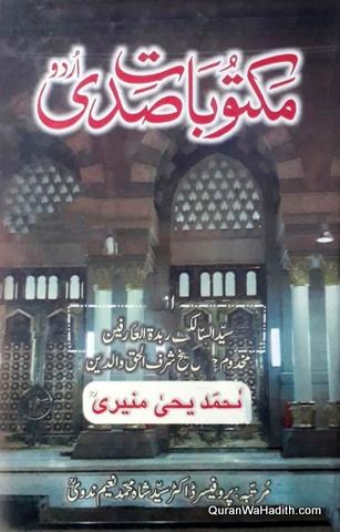 Maktoobat e Sadi, Makhdoom Sharfuddin Ahmed Yahya Maneri, مکتوبات صدی