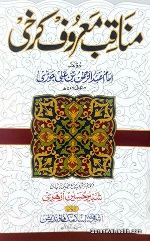 Manaqib Maroof Karkhi, مناقب معروف کرخی