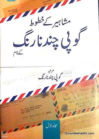 Mashahir Ke Khutoot Gopi Chand Narang Ke Naam, 2 Vols, مشاہیر کے خطوط گوپی چند نارنگ کے نام