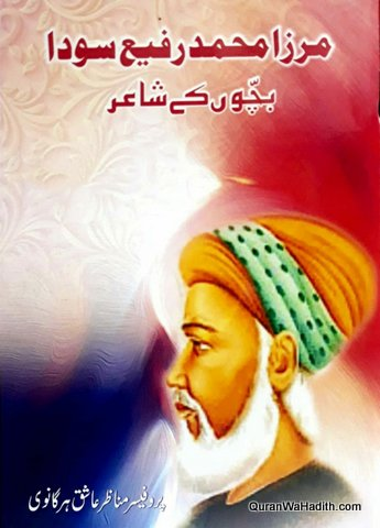 Mirza Mohammad Rafi Sauda, Bachon Ke Shayar, مرزا محمد رفیع سودا