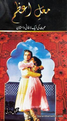 Mughal e Azam Ki Ek Lafani Dastan, مغل اعظم محبت کی ایک لافانی داستان