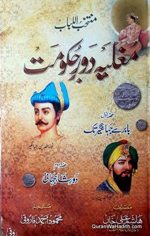Mughlia Daur e Hukumat Babar Se Jahangir Tak, 4 Vols, مغلیہ دور حکومت بابر سے جہانگیر تک