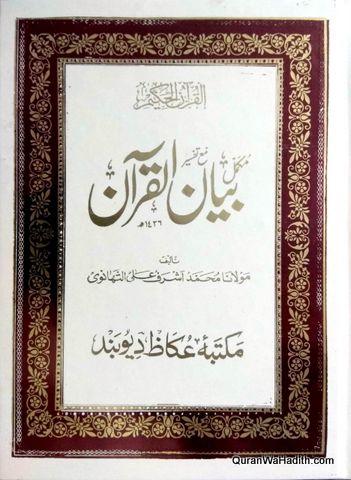 Mukammal Bayan ul Quran Ma Tafseer, 3 Vols, مکمل بیان القرآن مع تفسیر