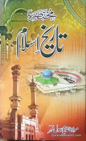 Mukhtasar Tareekh e Islam, مختصر تاریخ اسلام