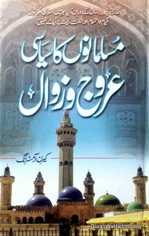 Musalmano Ka Siyasi Urooj o Zawal, مسلمانوں کا سیاسی عروج و زوال