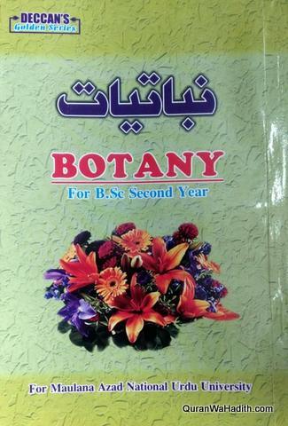 Nabatiyat MANUU Guide, Botany Urdu B.Sc 2nd Year MANUU Guide, نباتیات
