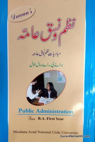 Nazm o Nasq e Aamma, Public Administration Urdu MANNU Guide, B.A 1st Year, نظم و نسق عامہ
