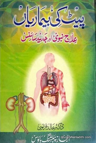 Pet Ki Bimariyan Ilaj e Nabvi Aur Jadeed Science, پیٹ کی بیماریاں علاج نبوی اور جدید سائنس