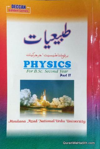 Physics Urdu MANUU Guide B.Sc 2nd Year, طبیعیات برقی مقناطیسیت حرحرکیات