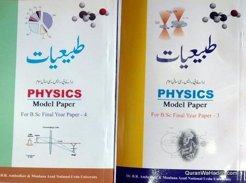 Tabiyat, Physics Urdu MANUU B.A 3rd Year Paper 3-4, طبیعیات