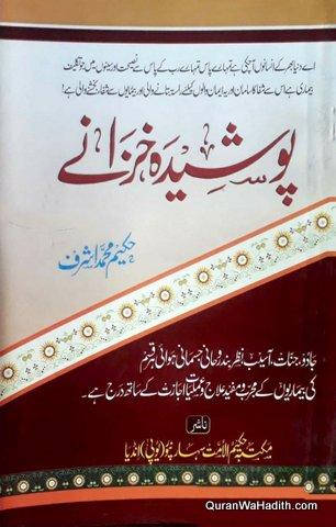 Poshida Khazane Urdu, پوشیدہ خزانے