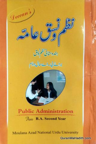 Public Administration Urdu MANUU Guide B.A 2nd Year, Nazm o Nasq e Aamma, نظم و نسق عامہ، ہندوستانی نظم و نسق