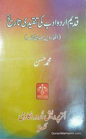 Qadeem Urdu Adab Ki Tanqeedi Tareekh, قدیم اردو ادب کی تنقیدی تاریخ, ١٨٠٠ وی صدی تک