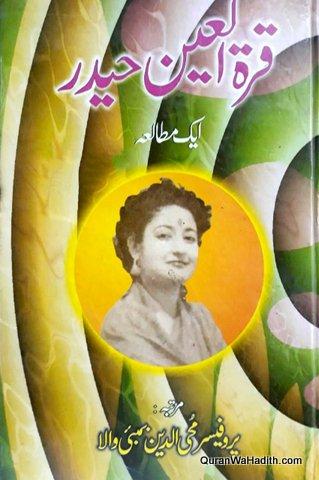 Quratulain Haider Ek Mutala, قرت العین حیدر ایک مطالعہ