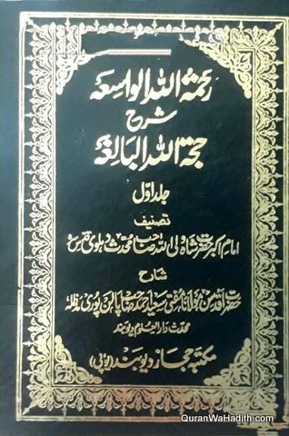 Rahmatullah hil Wasia, Sharah Hujjatullah hil Baligha Urdu, 5 Vols, رحمۃ اللہ الواسعہ شرح حجۃ اللہ البالغہ