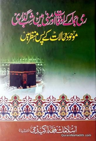 Rami Jumar Ke Awqat Aur Mina Mein Shab Guzari, رمی جمار کے اوقات اور منیٰ میں شب گزاری