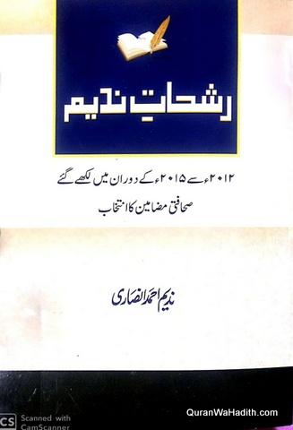 Rashat e Nadeem, رشحات ندیم، ٢٠١٢ سے ٢٠١٥ دوران میں لکھے گئے صحافتی مضامین کا انتخاب