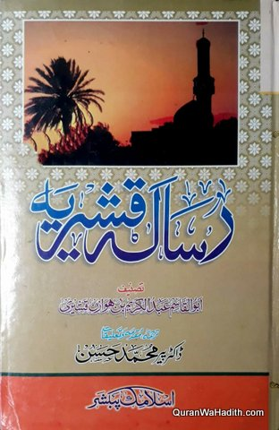 Risala e Qushairiya, رسالہ قشیریہ