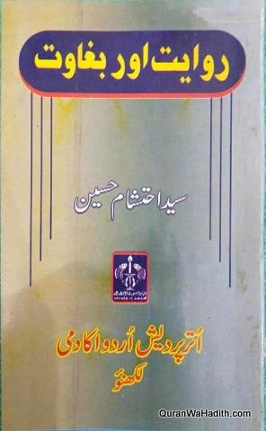 Riwayat Aur Baghawat, روایت اور بغاوت