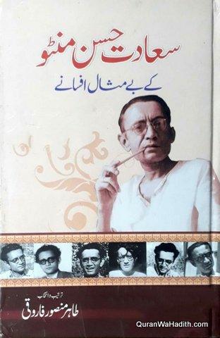 Saadat Hasan Manto Ke Be Misal Afsane, سعادت حسن منٹو کے بے مثال افسانے