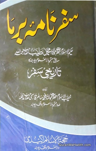 Safarnama e Burma, Maulana Muhammad Qari Tayyab Qasmi, سفر نامہ برما