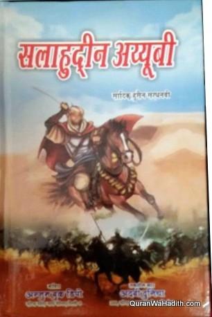 Salahuddin Ayubi Novel Hindi, सलाहुद्दीन अय्यूबी नावेल