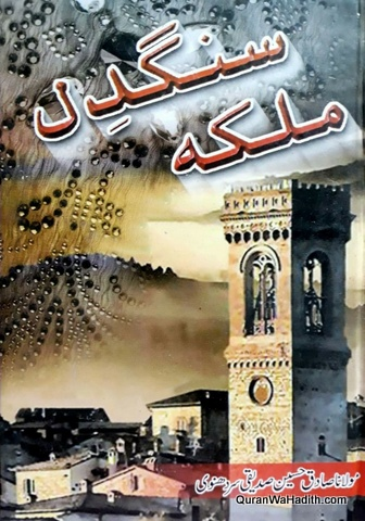 Sangdil Malika Novel, سنگدل ملکہ ناول