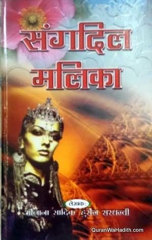 Sangdil Malika Novel, संगदिल मलिका नावेल