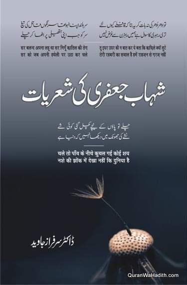 Shahab Jafri Ki Sheriyat, شہاب جعفری کی شعریات