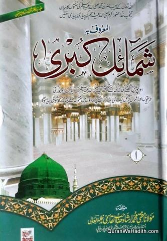 Shamail e Kubra Urdu