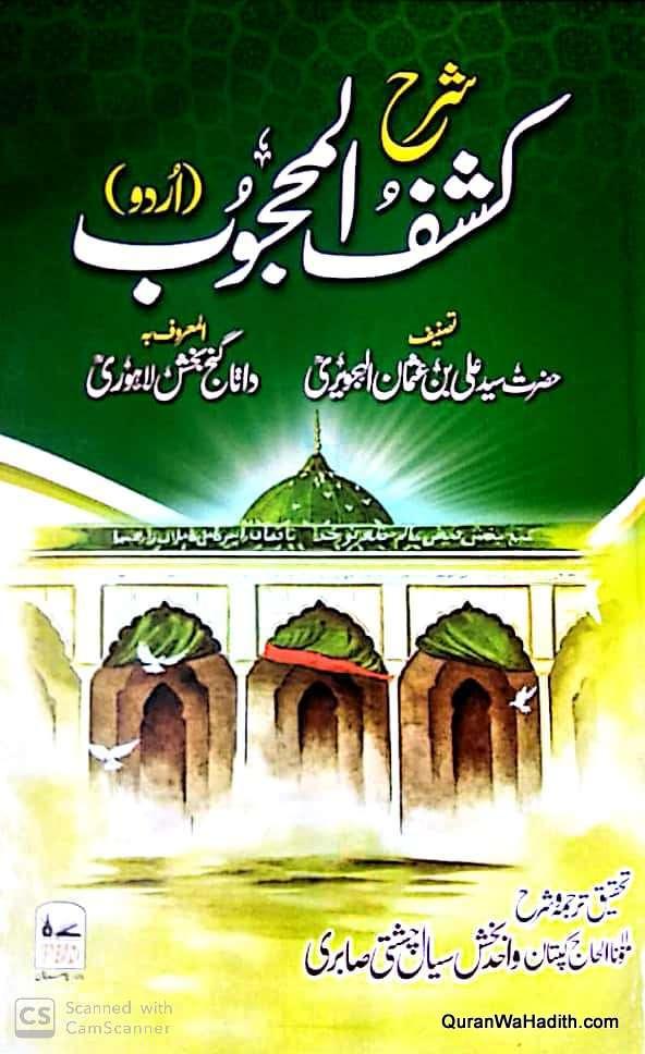 Sharah Kashf ul Mahjoob, شرح کشف المحجوب