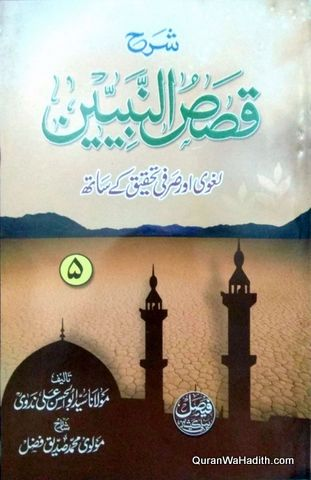 Sharah Qasas un Nabiyeen, 5 Vols, شرح قصص النبیین اردو