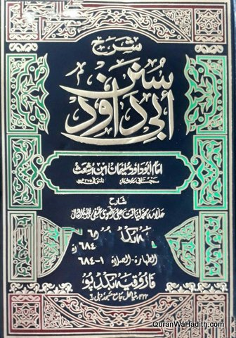 Sharah Sunan Abu Dawood Urdu, 8 Vols, شرح سنن ابی داؤد اردو