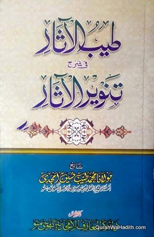 Tayyab ul Asar, Sharah Tanveer ul Asar, طیب الآثار فی شرح تنویر الآثار