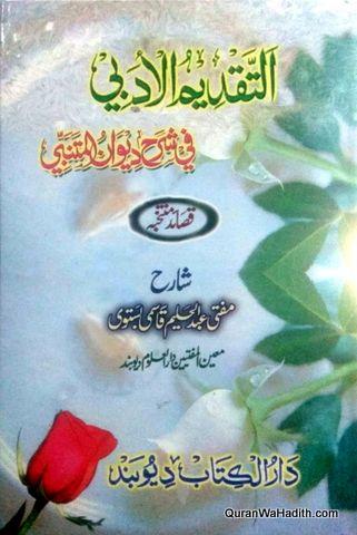 Taqdeem ul Adabi Sharh Deewan e Mutanabbi Urdu, التقدیم الادبی فی شیح دیوان المتنبی