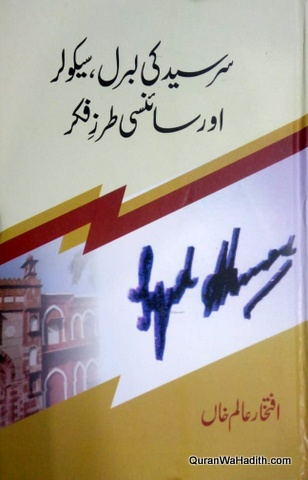 Sir Syed Ki Liberal Secular Aur Scienci Tarz e Fikr, سرسید کی لبرل سیکولر اور سائنسی طرز و فکر