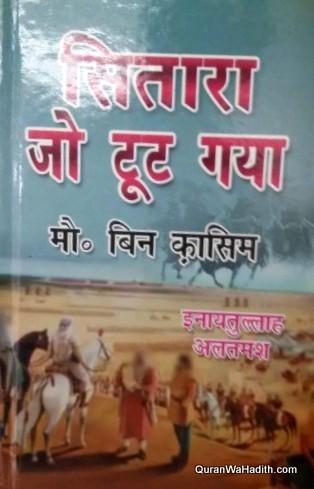 Sitara Jo Toot Gaya Novel, सितारा जो टूट गया नावेल