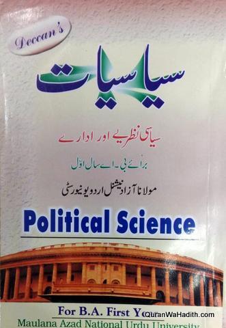 Siyasiyat MANUU Guide, Political Science Urdu, B.A 1st Year, سیاسیات