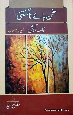 Sukhan Haye Na Guftani, Tehreeron Ka Intikhab, سخن ہائے ناگفتنی