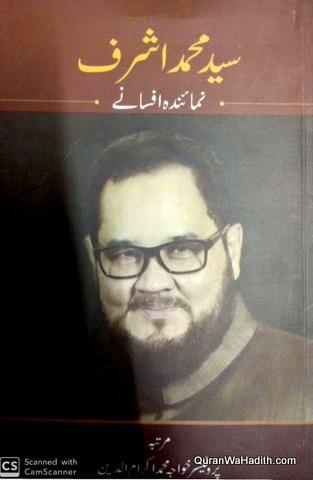 Syed Muhammad Ashraf Ke Numainda Afsane, سید محمد اشرف کے نمایندہ افسانے