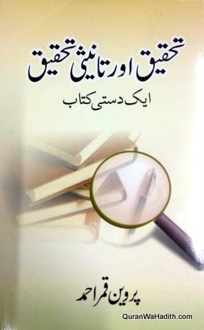Tahqeeq Aur Taneesi Tahqeeq, تحقیق اور تانیثی تحقیق