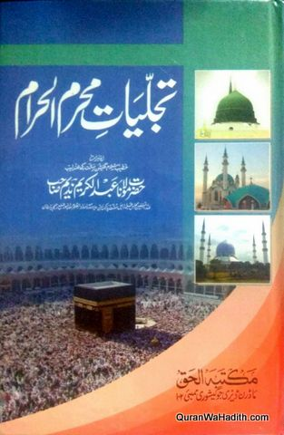 Tajalliyat e Muharram ul Haram, تجلیات محرم الحرام